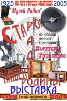 Сайт ''Музей Радио'', главный редактор Д. Н. Гурьянов