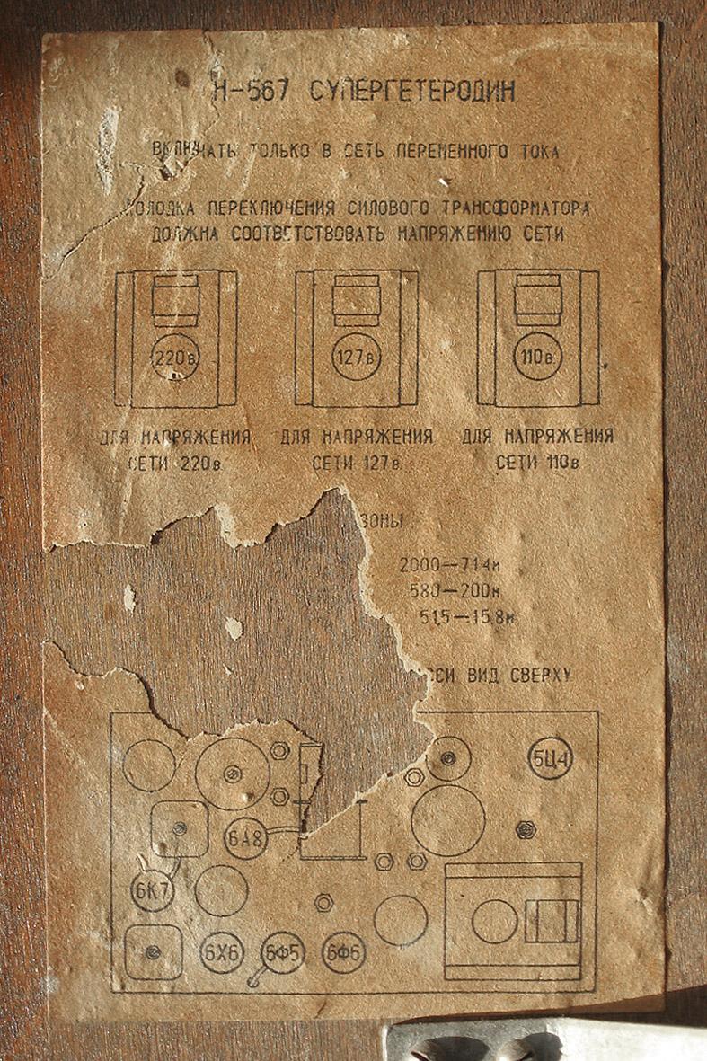 Радиоприёмник Н-567 СУПЕРГЕТЕРОДИН (6Н-1)