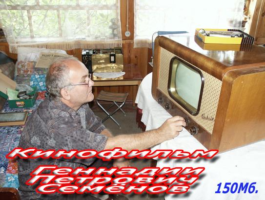Телефильм о выставке Г. П. Семенова в Переяславле-Залесском в феврале-марте 2008 года (167 Мб формата wmv)