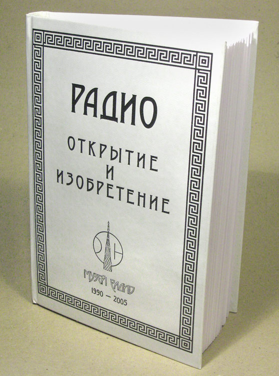 В. И. Шапкин. Радио - изобретение и открытие
