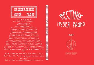 Первый выпуск апериодического издания по истории радиоэлектроники