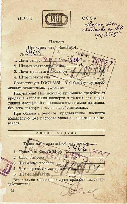 """Паспорт """"Звезда-54"""""""