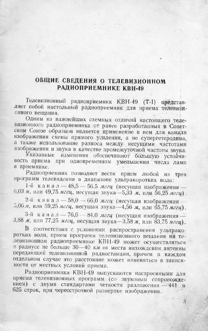 КВН-49 1950 год под стандарт 441 телевизионная строка