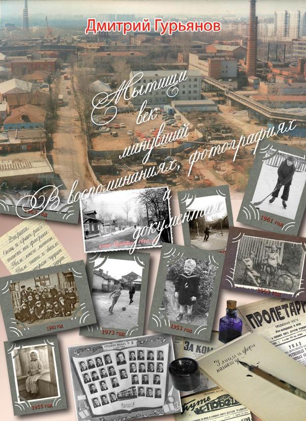 Дмитрий Гурьянов Книга о родном городе